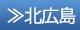 kitahiroshima