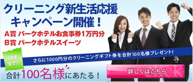札幌クリーニング協同組合新生活応援キャンペーン